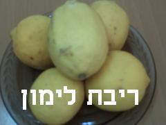 ריבת לימון- מאסטר מתכונים
