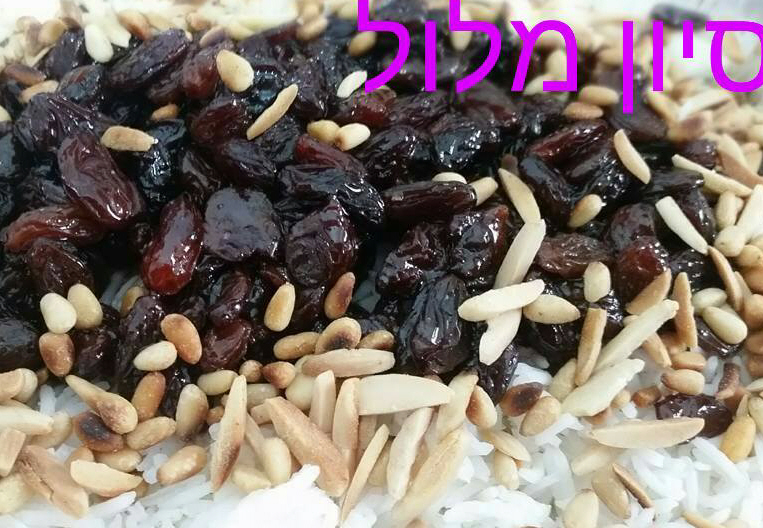 אורז עם צימוקים ביין אדום שקדים וצנוברים קלויים