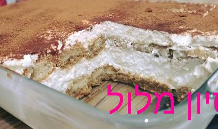 עוגת טרמיסו מעלפת ... המקורית מלאה בקרם אוורירי שלא תפסיקו לאכול....  מבשלים ואופים עם מאסטר מתכונים
