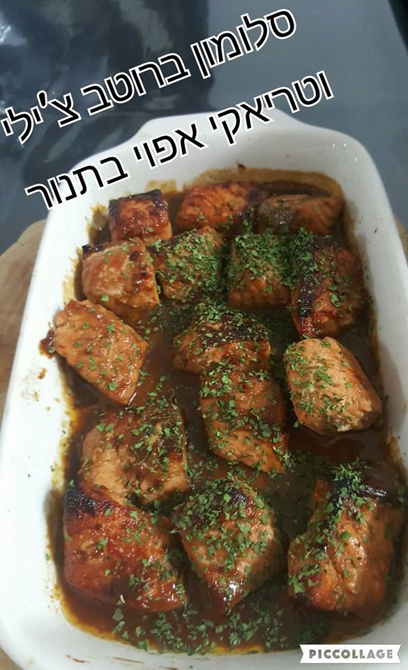 דג סלומון ברוטב צ'ילי וטריאקי אפוי בתנור