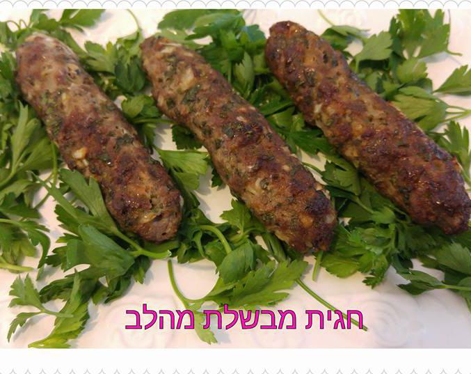 קבב עיראקי-  מבשלים ואופים עם מאסטר מתכונים