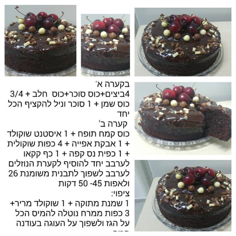 מבשלים ואופים עם מאסטר מתכונים  -  - עוגת שוקולד