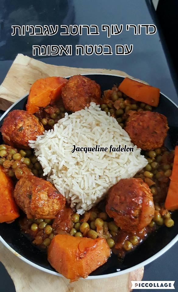 כדורי עוף ברוטב עגבניות עם בטטה ואפונה
