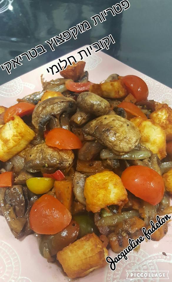 פטריות מוקפצות בטריאקי עם קוביות חלומי * מבשלים ואופים עם מאסטר מתכונים