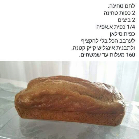לחם טחינה - דיאטת 17 הימים ..... מבשלים ואופים עם מאסטר מתכונים