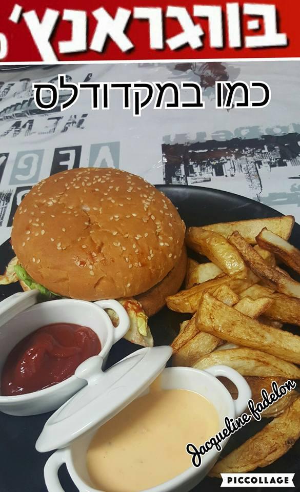 מתכון להמבורגר ביתי מהמזנון הפרטי שלי
