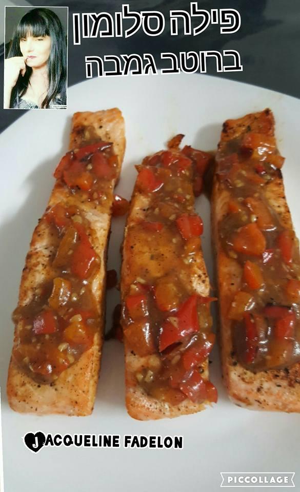 מתכון פילה סלמון ברוטב גמבה* מבשלים ואופים עם מאסטר מתכונים