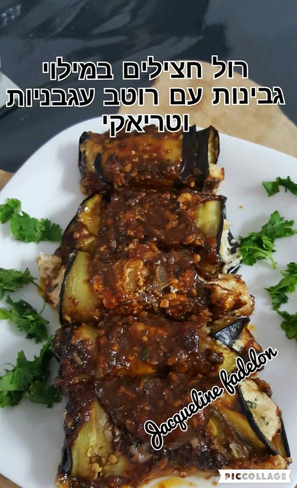 מתכון רול חצילים במילוי גבינות עם רוטב עגבניות טריאקי  *    מבשלים ואופים עם מאסטר מתכונים