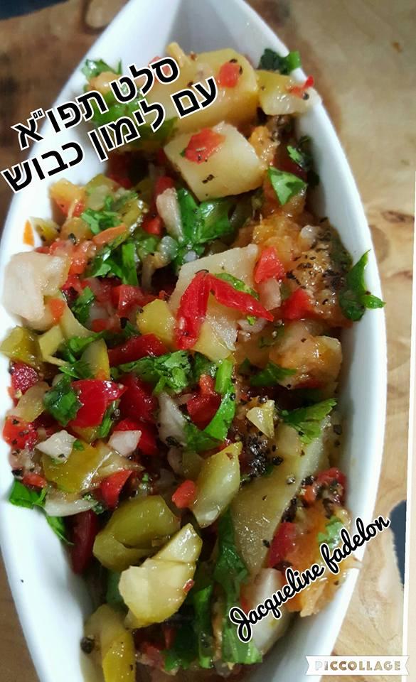 מתכון סלט תפוחי אדמה עם לימון כבוש  *    מבשלים ואופים עם מאסטר מתכונים