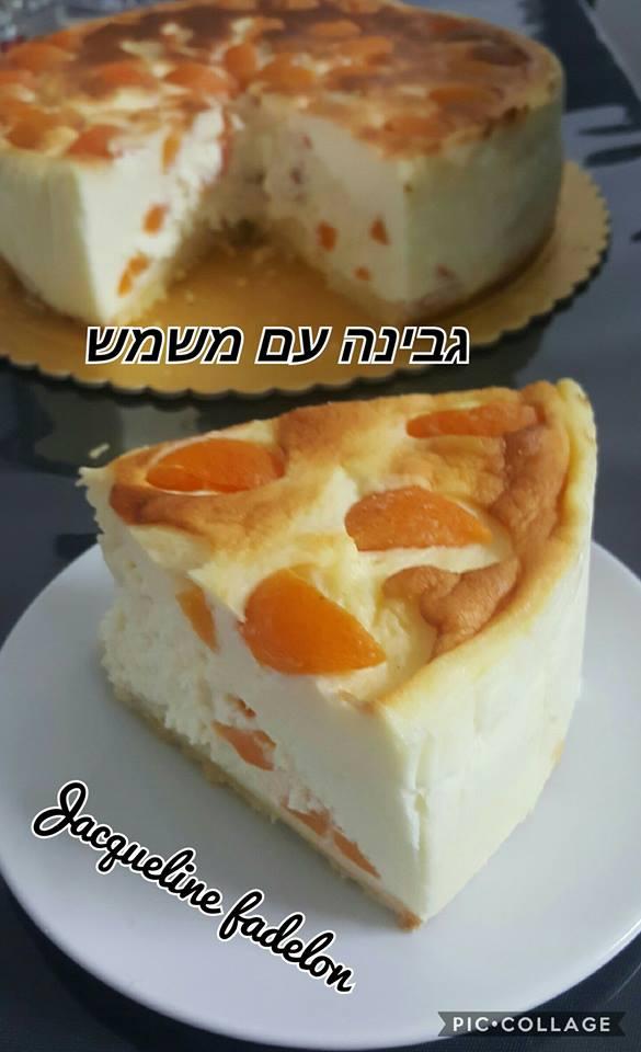 עוגת גבינה עם גבינת מסקרפונה ומשמש