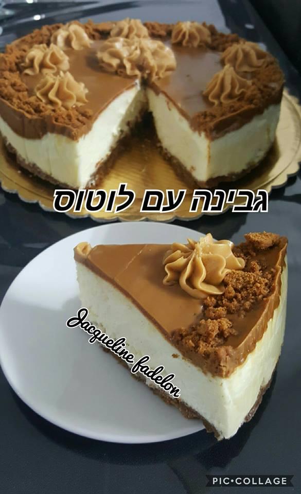 עוגת גבינה עם תחתית עוגיות לוטוס וציפוי ממרח לוטוס