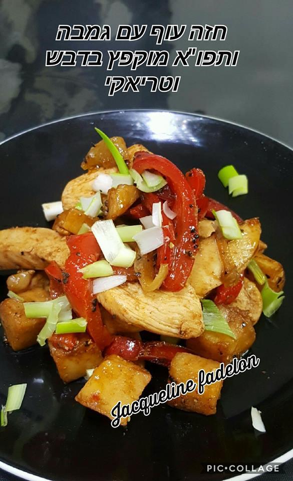 רצועות חזה עוף עם גמבה ותפוח אדמה מוקפץ עם רוטב טריאקי ודבש