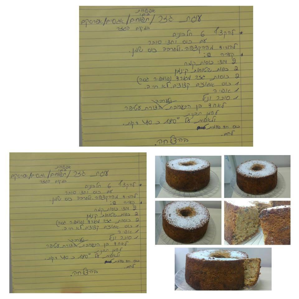 עוגת גזר שלא מאכזבת...היא קלה וטעימה ...אפשר במקום גזר ...תפוחים , אגסים , שזיפים או כל פרי שאוהבים