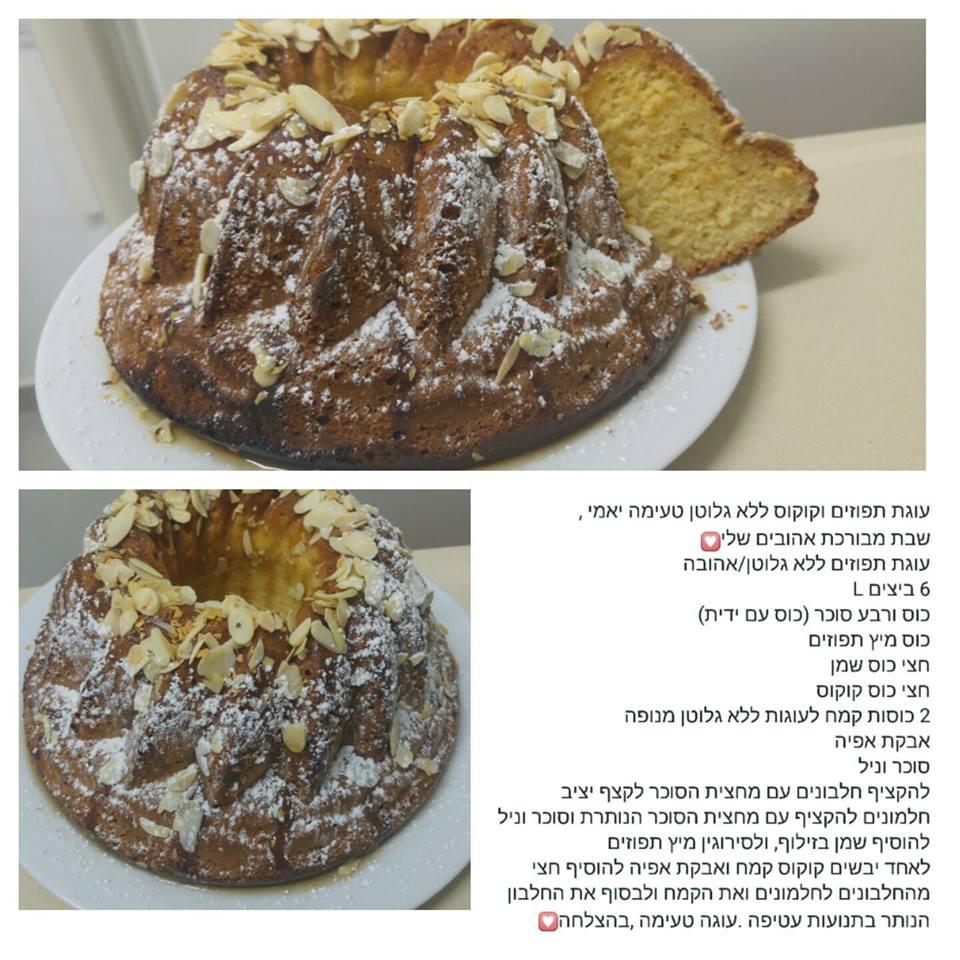 עוגת תפוחים וקוקוס ללא גלוטן טעימהההה