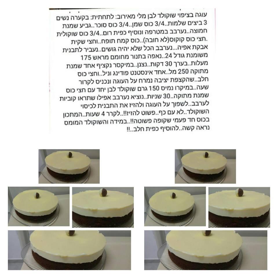 עוגה בציפוי שוקולד לבן - מתכון של מלי מאירוב
