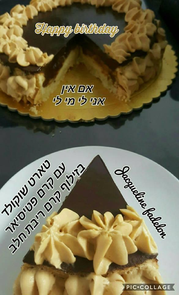 טרט עם קרם פטיסיאר וגנאש שוקולד עם זילוף קרם ריבת חלב