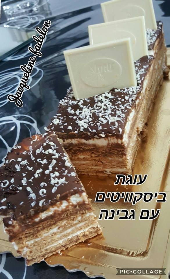 עוגת ביסקוויטים עם גבינת נפוליאון וגבינה עם שוקולד של טרה