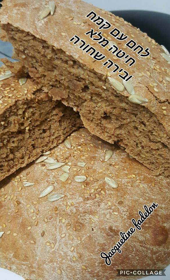 לחם מקמח חיטה מלא עם בירה שחורה