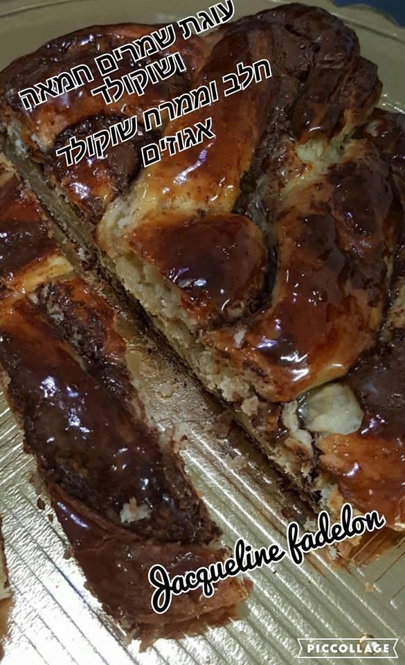 רולדת שמרים עם חמאה במילוי שוקולד חלב וממרח שוקולד אגוזים