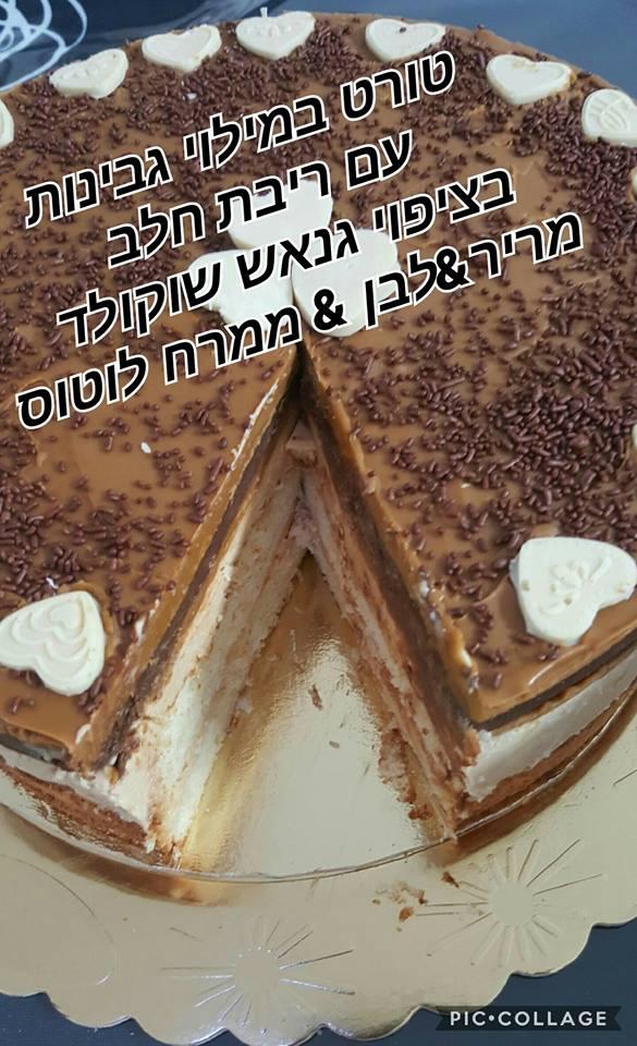 עוגת טורט במילוי גבינות ,ריבת חלב גנאש שוקולד מריר ,שוקולד חלב וממרח לוטוס