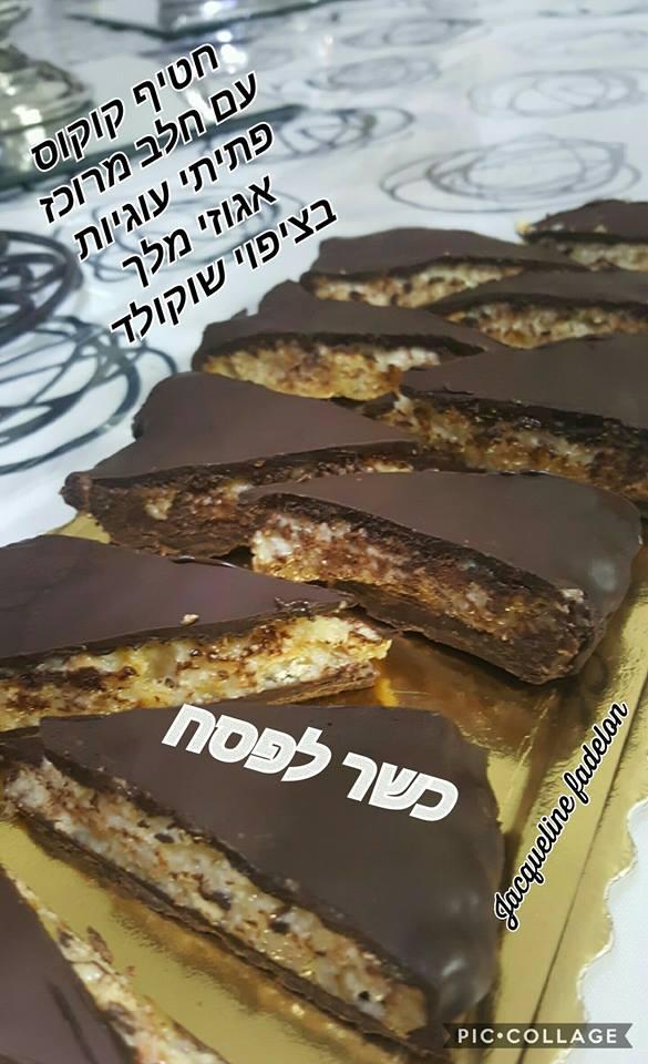 חטיף במילוי קוקוס פירורי עוגיות אגוזי מלך בציפוי שוקולד מריר כשר לפסח