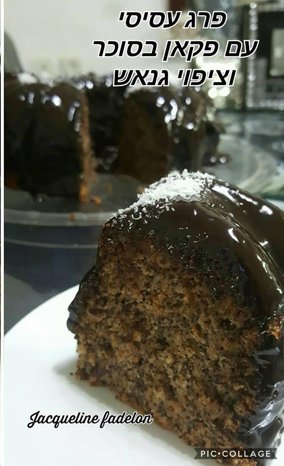 עוגת עסיסית עם פרג, פקאן בסוכר וציפוי גנאש שוקולד מריר