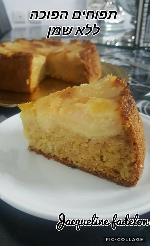 עוגת טורט תפוחים הפוכה ללא שמן