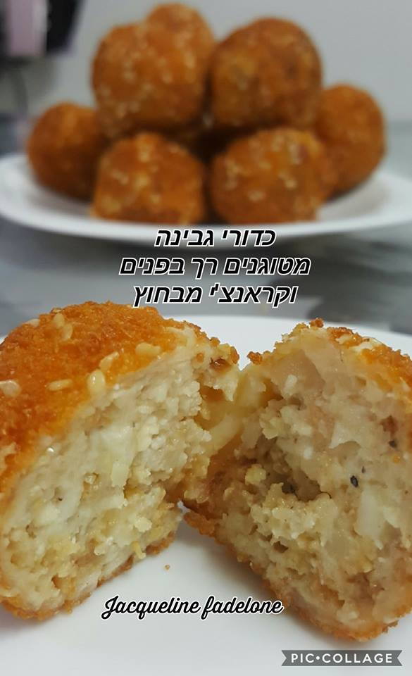 כדורי גבינה מטוגנים בפירורי לחם מוזהבים
