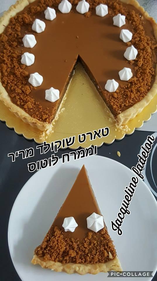 טארט שוקולד מריר וממרח לוטוס