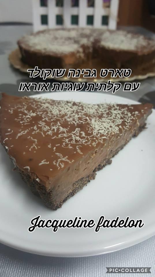 טארט גבינה שוקולד עם קלתית עוגיות אוראו וביסקוויטים