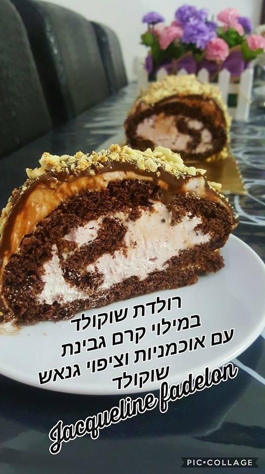 רולדת שוקולד במילוי קרם גבינת נפוליון ואוכמניות בציפוי גאנש שוקולד מריר