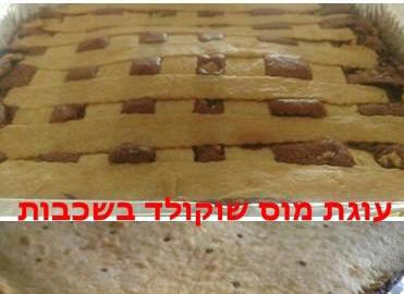 עוגת מוס שוקולד אפוייה נפלאה פרווה - גילה כהן אבני