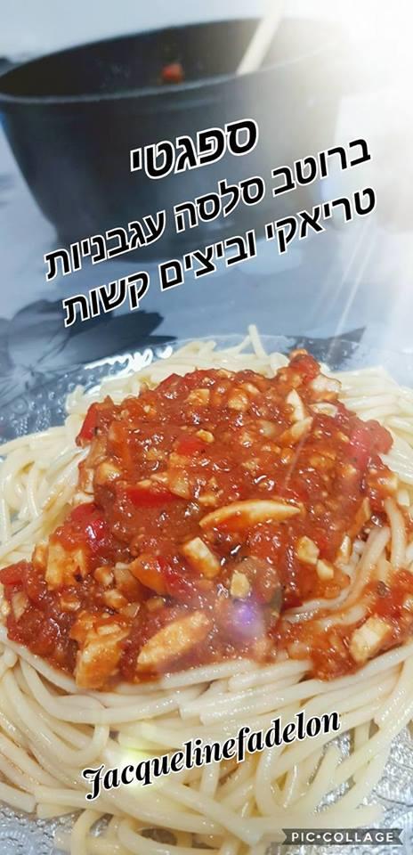 ספגטי ברוטב סלסה עגבניות טריאקי וביצים קשות