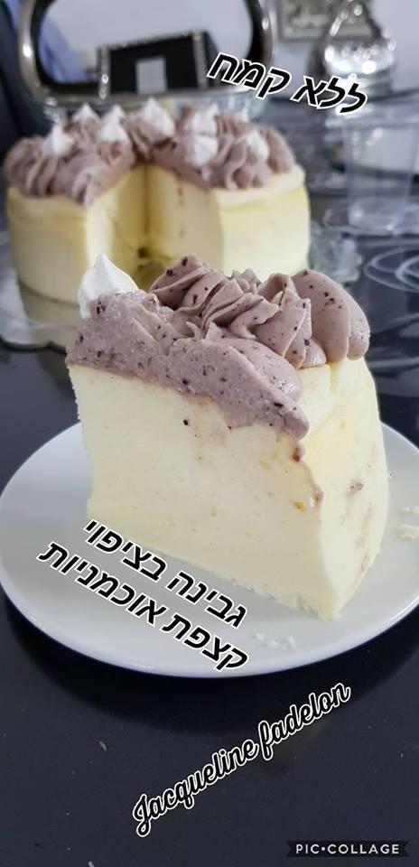 עוגת גבינה ללא קמח אפויה בציפוי קצפת אוכמניות