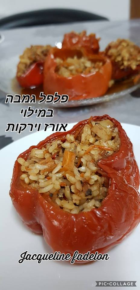 פלפל גמבה ממולא באורז וירקות