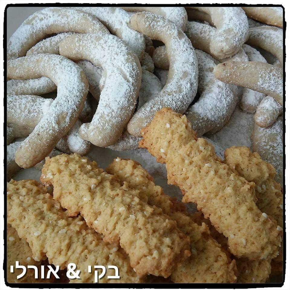 שני מתכוני עוגיות-עוגיות מרוקאיות ועוגיות סהרונים לפי מתכונים של קרין גורן