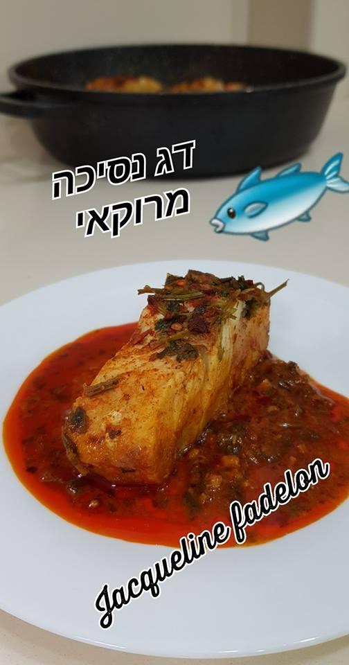 דג נסיכת הנילוס מרוקאי