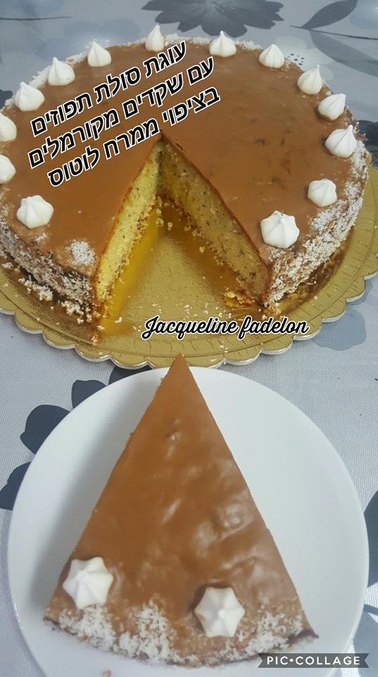 עוגת סולת תפוזים עם שקדים מקורמלים בציפוי ממרח לוטוס
