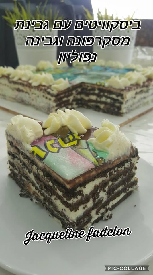 עוגת ביסקוויטים עם גבינת מסקרפונה וגבינת נפוליון