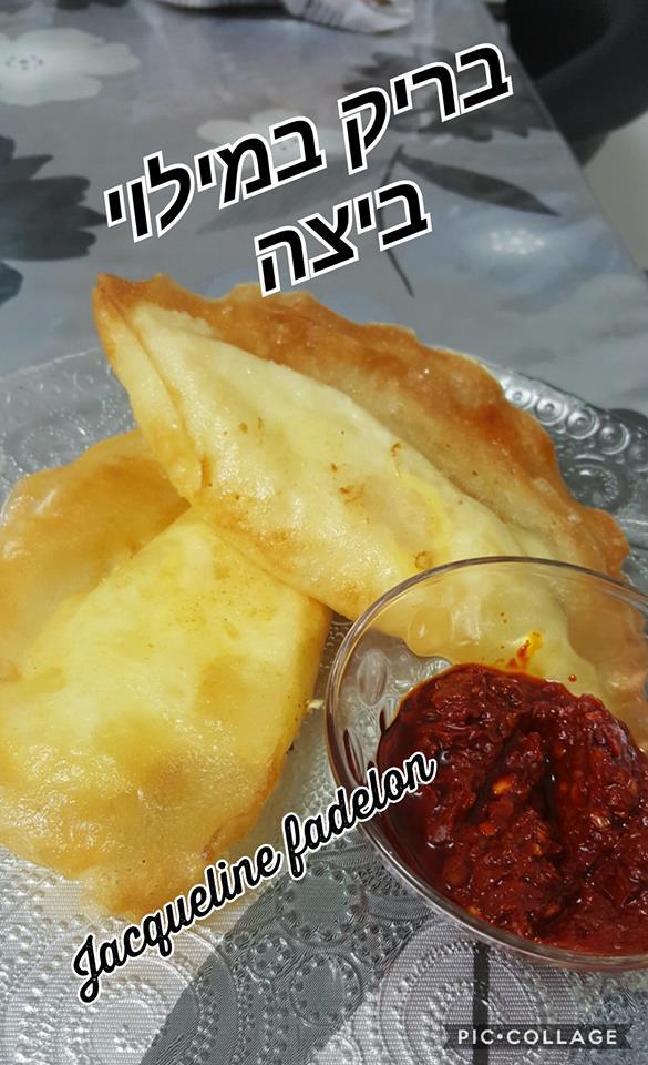 בריק טוניסאי במילוי ביצה או תפו''א טונה פטרוזיליה וביצה