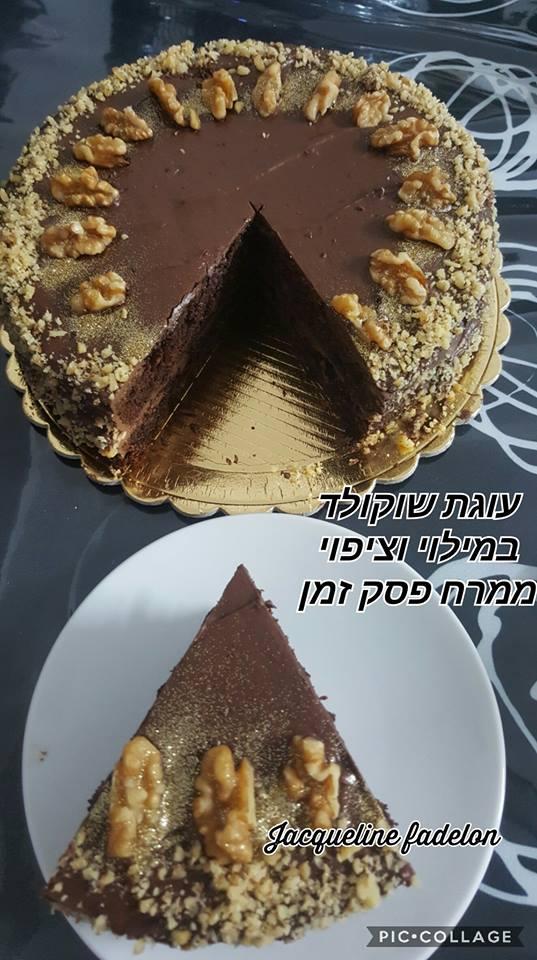 עוגת שוקולד עם אגוזי מלך במילוי וציפוי ממרח פסק זמן