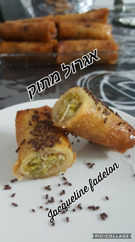 אגרול במילוי פיסטוק שקדים מולבנים אגוזי מלך ושומשום טבולים בדבש