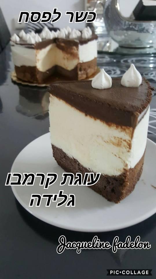 עוגת קרמבו גלידה (כשרה לפסח) בקוטר 24 סמ