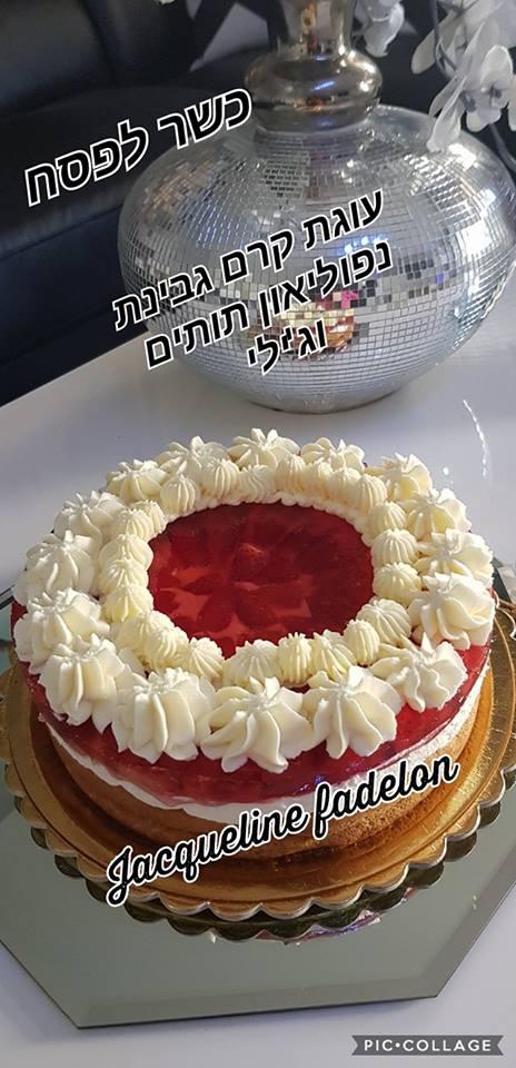 עוגה כשרה לפסח ולכל ימות השנה עם קרם גבינת נפוליאון תותים וג'לי