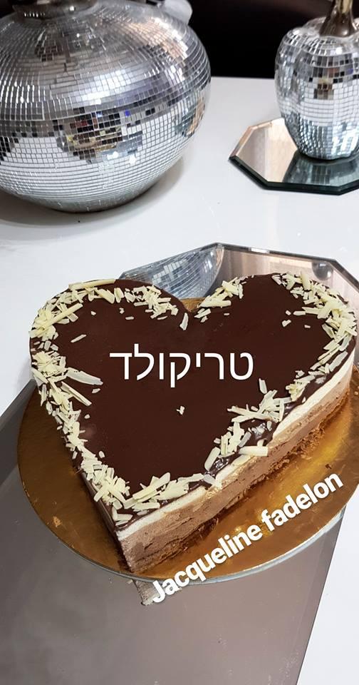 עוגת מוס טריקולד