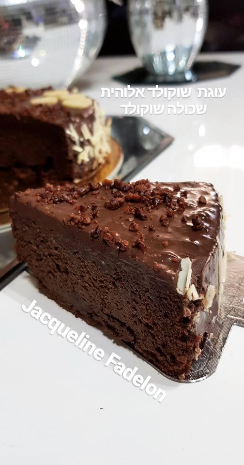 עוגת שוקולד אלוקית