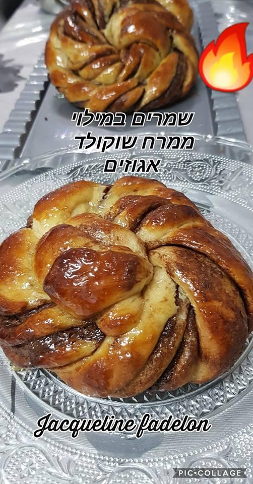 עוגות שמרים פרווה עם ממרח במילוי אגוזים