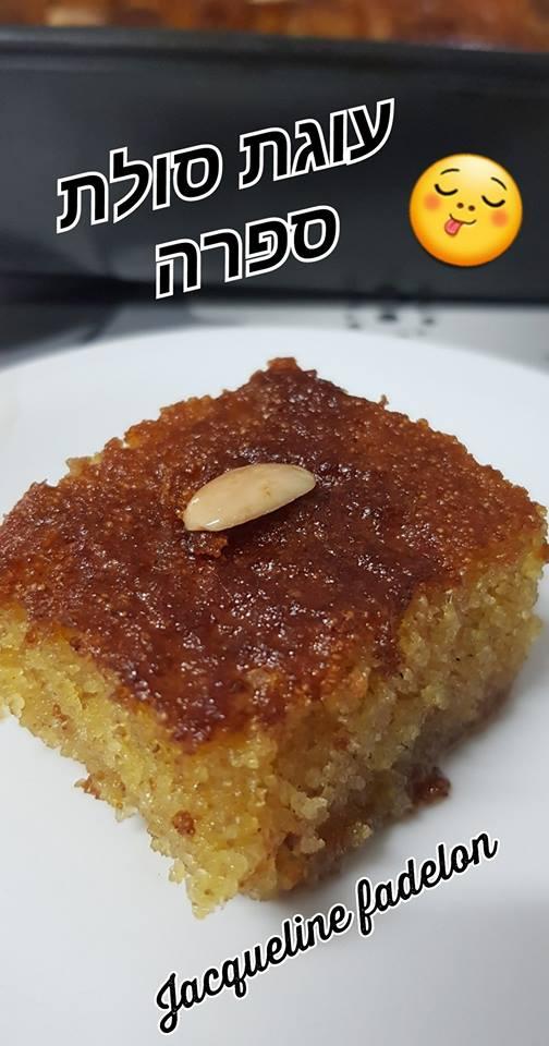 עוגת סולת עסיסית במיוחד