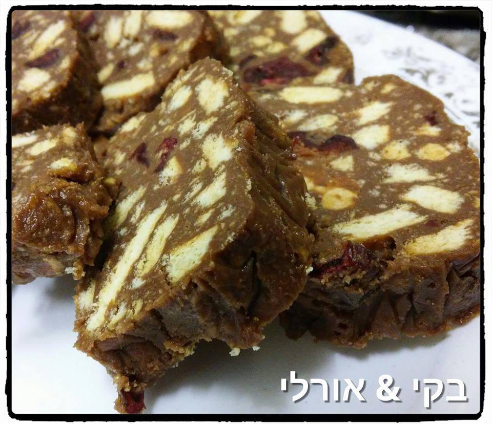 פרוסות שוקולד מפנקות עם ביסקוויטים וחמוציות