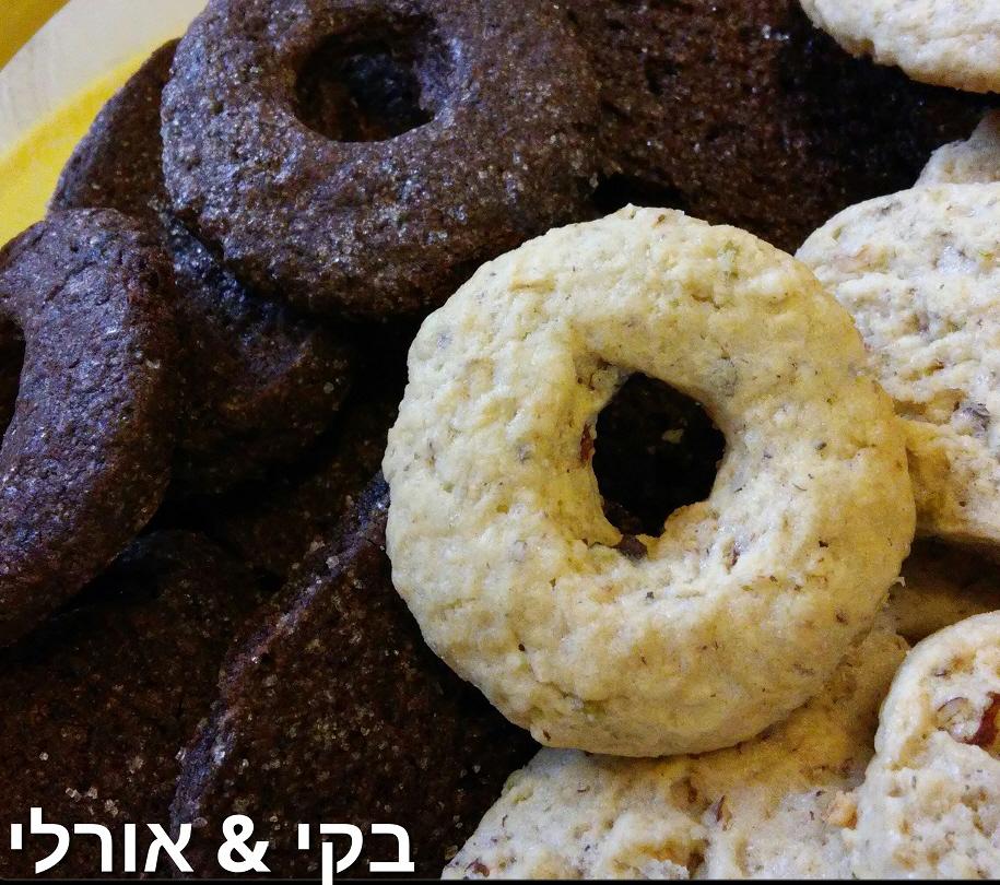 עוגיות קוקוס ואגוזים & עוגיות קקאו וניל לפנק ולהתפנק